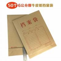 盛泰加宽加厚雷竞技竞猜文件资料袋400克A28-6牛皮纸袋50个装