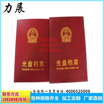 厂家出售 6寸照片档案册 国标照片文件档案册