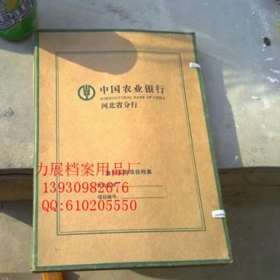 厂家定做档案盒 文书档案盒 科技档案盒 房产档案盒 直销供应