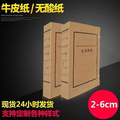 680克信贷业务无酸纸档案盒 档案盒文件盒 牛皮纸档案盒订做