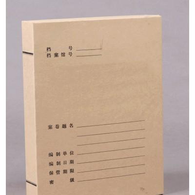 定做批发牛皮纸档案盒 无酸纸档案盒 新科技档案盒 大量现货