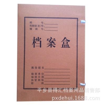 a4 牛皮纸 雷竞技竞猜盒  国家标准 背宽5cm 批发定制