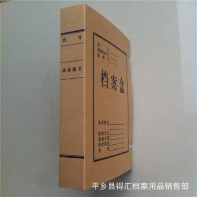 国家标准 背宽6cm 现货批发 定做 a4牛皮纸long8国际平台娱乐盒