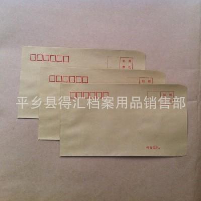国标 2号 纯浆 牛皮纸 信封 定做 批发