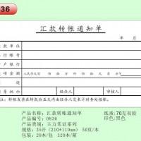 主力 汇款转账通知单 35K财务专用粘贴单单联凭证