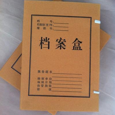 厂家批发 牛皮纸 a4 long8国际平台娱乐盒  A4 背宽3cm定做