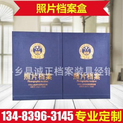 照片long8国际平台娱乐盒long8国际平台娱乐册5寸、6寸、7寸相册  光盘long8国际平台娱乐盒《量大从优》
