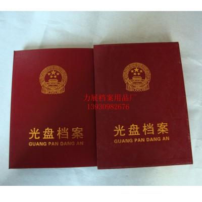 5寸6寸7寸照片档案册 相册 光盘档案册 照片档案盒 光盘档案盒