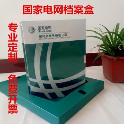 塑料long8国际平台娱乐盒 pvc料long8国际平台娱乐盒 国家电网long8国际平台娱乐盒 文件盒 资料盒定制批发
