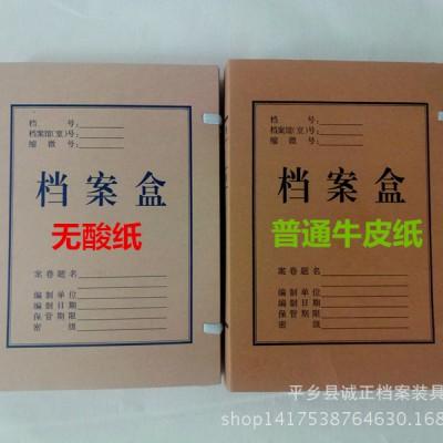 无酸纸long8国际平台娱乐盒 牛皮纸long8国际平台娱乐盒文件盒 资料盒会计凭证long8国际平台娱乐盒定制定做