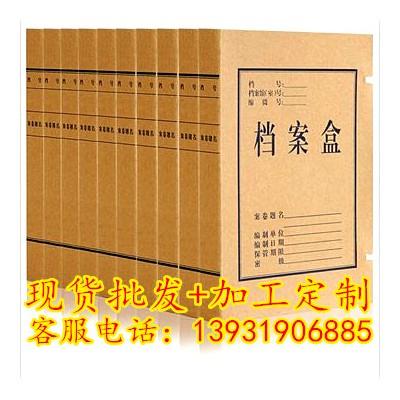 厂家直销牛皮纸无酸纸档案盒6cm可定制批发