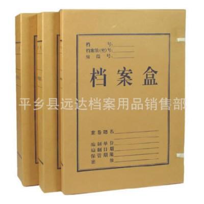 国标A4牛皮纸档案盒文件盒2公分