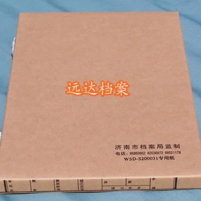订制WSD-S200031专用牛皮纸无酸纸档案盒文件盒资料盒卷盒