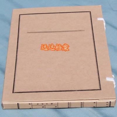 国标A4文书档案盒牛皮纸档案盒无酸纸档案盒6公分大量现货