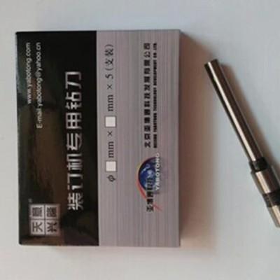 天意兴隆财务装订机BZD-9850钻头 钻刀 刀头 打孔钻刀 原厂钻刀