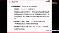 U8V120全产品培训_物料清单01