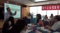 博文老深圳《long8国际平台娱乐管理》公开课片段