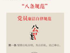 一图读懂 《中国共产党廉洁自律准则》