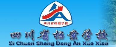 四川省档案干部教育培训基地