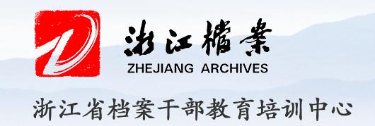 浙江省档案干部教育培训中心