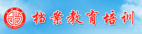 珠海市档案教育培训