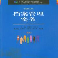 雷竞技竞猜管理实务(第2版)