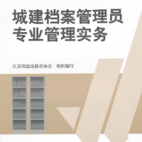 城建档案管理员专业管理实务