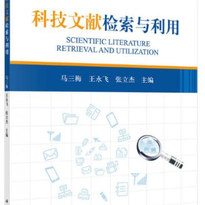 科技文献检索与利用