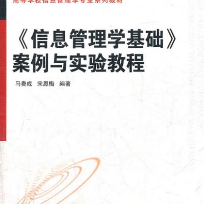 《信息管理学基础》案例与实验教程