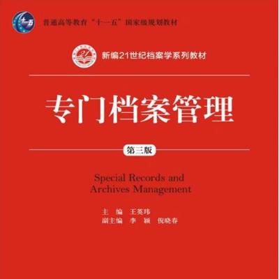专门档案管理(第三版)(新编21世纪档案学系列教材)