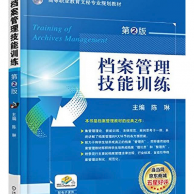 档案管理技能训练