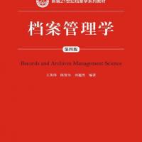 """档案管理学(第四版)(新编21世纪档案学系列教材;""""十二五""""普通高等教育本科国家级规划教材)"""