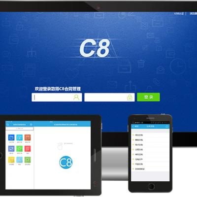 C8合同管理系统