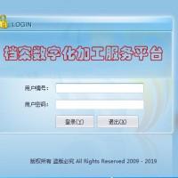 承接档案数字化项目