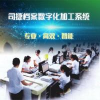 司捷档案数字化加工系统