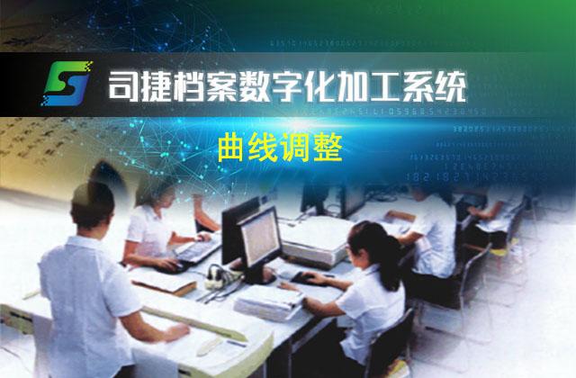 曲线调整_司捷档案数字化加工系统