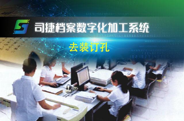 去装订孔_司捷档案数字化加工系统
