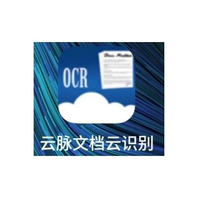 厦门云脉文档识别OCR
