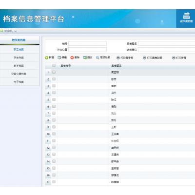 学校long8国际平台娱乐管理系统