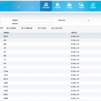 学校档案管理系统