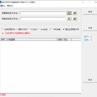 锐尔双层PDF批量合并转换系统