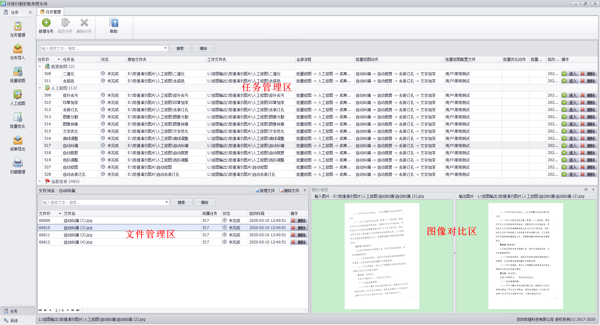 缤纷批量修改文件名 V5.8.5