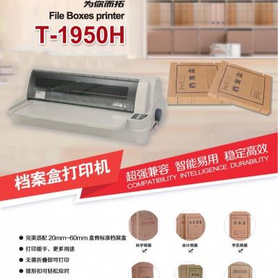 档案盒打印机 卷宗打印机 档案袋打印机 专业型档案盒打印机