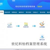 世纪科怡 综合档案管理系统  增强版 正版带授权