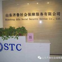 齐鲁社会保障服务有限公司档案整理、数字化加工、外包服务