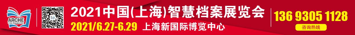2021中国(上海)国际智慧档案展览会