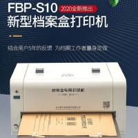 路方(loofun)FBP-S10型档案盒专用打印机